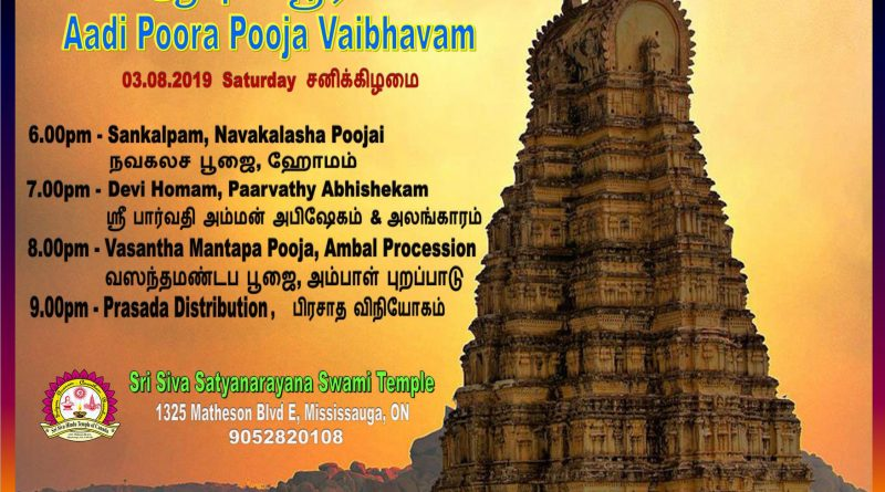 Sri Siva Satyanārāyana Swāmi Temple! – Peace, Prosperity and
